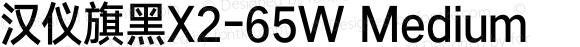 汉仪旗黑X2-65W Medium Version 5.00