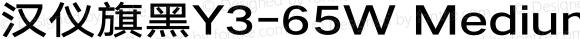 汉仪旗黑Y3-65W Medium Version 5.00