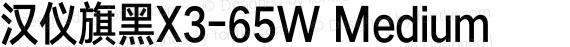 汉仪旗黑X3-65W Medium preview image