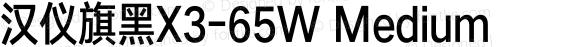 汉仪旗黑X3-65W Medium Version 5.00
