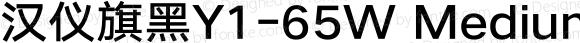 汉仪旗黑Y1-65W Medium Version 5.00