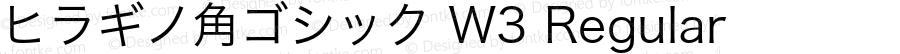 ヒラギノ角ゴシック W3 Regular 11.0d2e3