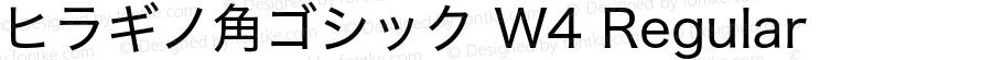 ヒラギノ角ゴシック W4 Regular 11.0d2e3