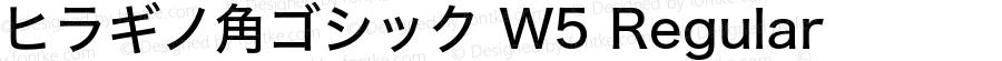 ヒラギノ角ゴシック W5 Regular 11.0d2e3