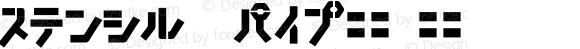ステンシル・パイプDB DB Version 1.01