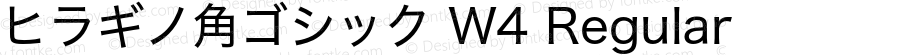 ヒラギノ角ゴシック W4 Regular 11.0d7e1