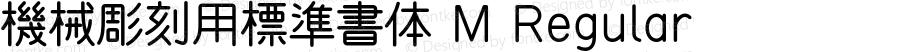 機械彫刻用標準書体 M Regular Version 1.000;PS 0.1;hotconv 1.0.70;makeotf.lib2.5.58329