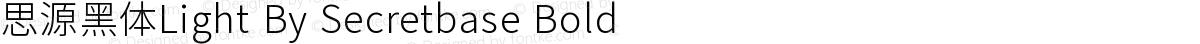 思源黑体Light By Secretbase Bold