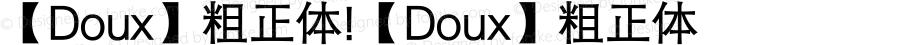 【Doux】粗正体 【Doux】粗正体 Version 5.00 August 6, 2015