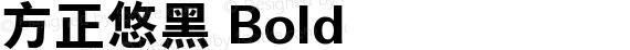 方正悠黑 Bold preview image