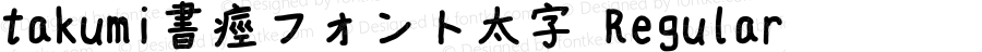 takumi書痙フォント太字 Regular Version 1.00