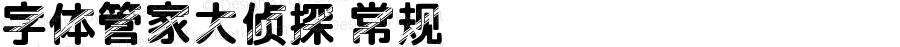 字体管家大侦探 常规 Version 1.00