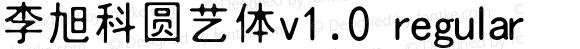 李旭科圆艺体v1.0