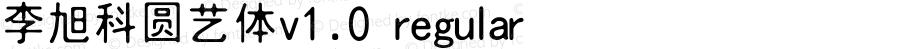 李旭科圆艺体v1.0 regular v1.0