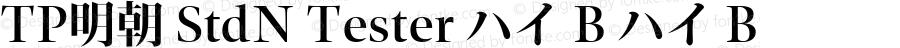 TP明朝 StdN Tester ハイ B ハイ B Version 1.0; Revision 1; 2014-01-26 08:19:55; TT 0.93
