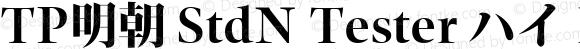 TP明朝 StdN Tester ハイ H ハイ H Version 1.0; Revision 1; 2014-01-26 08:24:17; TT 0.93