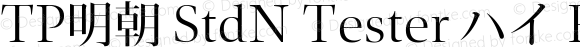 TP明朝 StdN Tester ハイ R ハイ R Version 1.0; Revision 1; 2014-01-26 08:11:17; TT 0.93