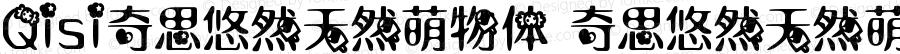 Qisi奇思悠然天然萌物体 奇思悠然天然萌物体 Version 1.00