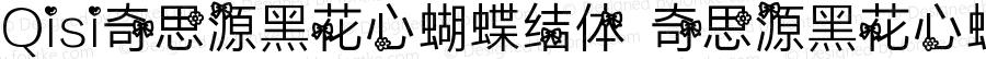 Qisi奇思源黑花心蝴蝶结体 奇思源黑花心蝴蝶结体 Version 1.00