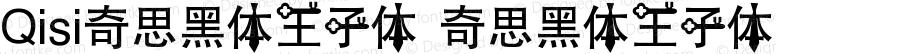 Qisi奇思黑体王子体 奇思黑体王子体 Version 1.00