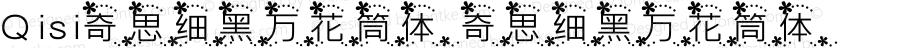 Qisi奇思细黑万花筒体 奇思细黑万花筒体 Version 1.00