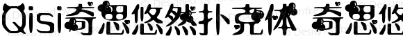 Qisi奇思悠然扑克体 奇思悠然扑克体 Version 1.00