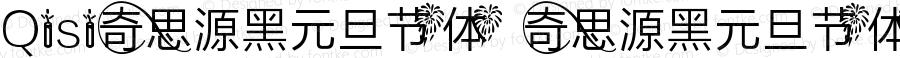 Qisi奇思源黑元旦节体 奇思源黑元旦节体 Version 1.00