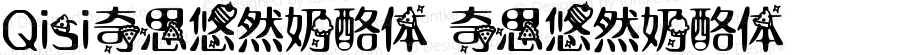 Qisi奇思悠然奶酪体 奇思悠然奶酪体 Version 1.00