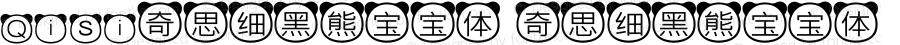 Qisi奇思细黑熊宝宝体 奇思细黑熊宝宝体 Version 1.00