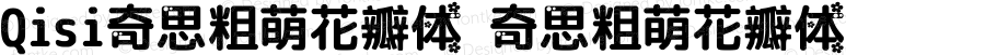 Qisi奇思粗萌花瓣体 奇思粗萌花瓣体 Version 1.00