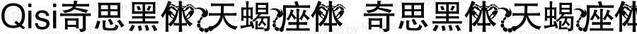 Qisi奇思黑体天蝎座体 奇思黑体天蝎座体 Version 1.00