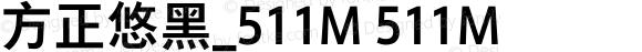 方正悠黑_511M 511M 2.00