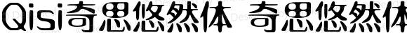 Qisi奇思悠然体 奇思悠然体 Version 1.00