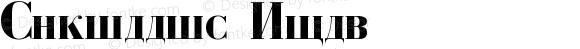 Cyrillic-Bold
