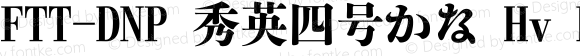 FTT-DNP 秀英四号かな Hv