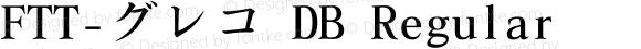 FTT-グレコ DB