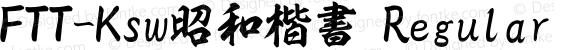 FTT-Ksw昭和楷書