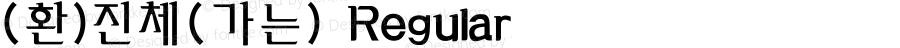 (환)진체(가는) Regular HAN Font Conversion Ver 1.0 by Art-Woder