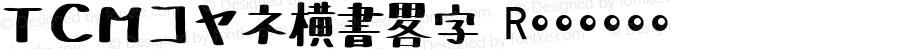 TCMコヤネ横書畧字 Regular Version 1.00