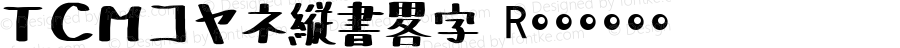 TCMコヤネ縦書畧字 Regular Version 1.00