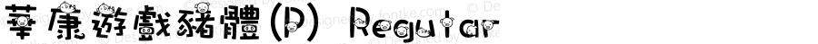華康遊戲豬體(P) Regular Version 1.00