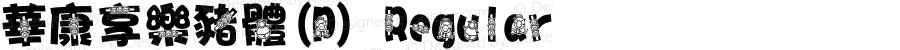 華康享樂豬體(P) Regular Version 1.00