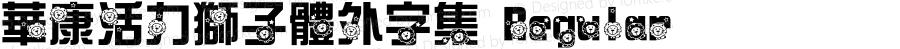 華康活力獅子體外字集 Regular Version 2.00