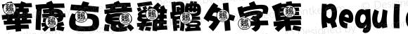 華康古意雞體外字集 Regular Version 1.10