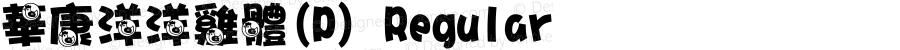 華康洋洋雞體(P) Regular Version 1.10