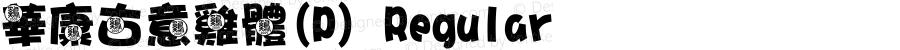 華康古意雞體(P) Regular Version 1.10