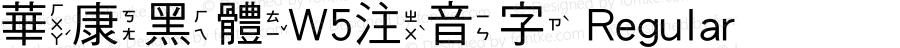 華康黑體W5注音字 Regular Version 2.00, 05 Apr. 2004