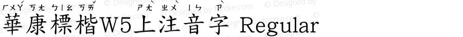華康標楷W5上注音字 Regular Version 2.00, 05 Apr. 2004