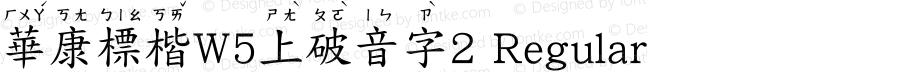華康標楷W5上破音字2 Regular Version 2.00, 05 Apr. 2004