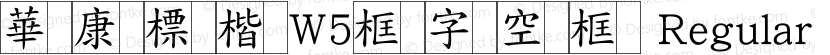 華康標楷W5框字空框 Regular Preview Image